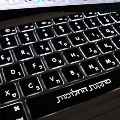 חריטת עברית נייד MAC BOOK PRO עם תאורה