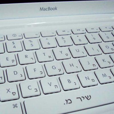 חריטה מקלדת אפל לבנה MAC BOOK